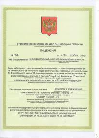 Лицензия Ястреб Л 2010-2015г