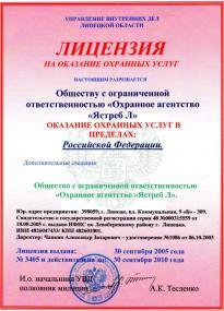 Лицензия Ястреб Л 2005-2010г