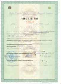 """Лицензия ООО ЧОО """"Ястреб Липецк"""""""