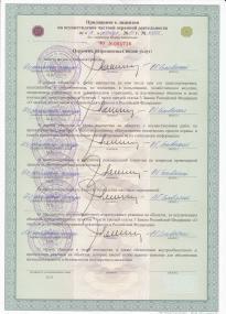 Лицензия на частную охранную деятельность до 2020г (дополнение)