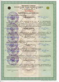 Приложение к лицензии Ястреб48