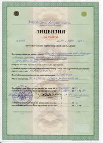 Лицензия Ястреб48