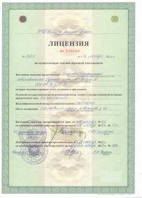 Лицензия на частную охранную деятельность до 2020г