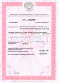 """Лицензия ООО """"Ястреб"""""""