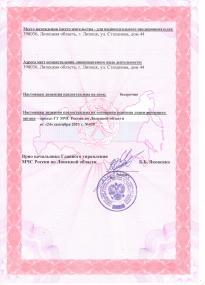 """Лицензия ООО """"Ястреб"""" обратная сторона"""