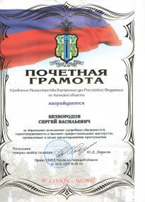 Грамота Безбородов С. В