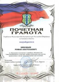 Грамота Зиновьев Р.А