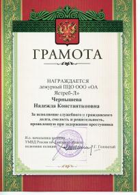 Грамота Чернышева