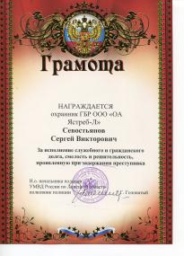 Грамота Севостьянов