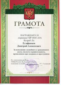 Грамота Епифанцев