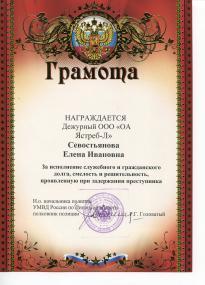 Грамота Севостьянова