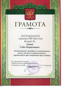 Грамота Апоян