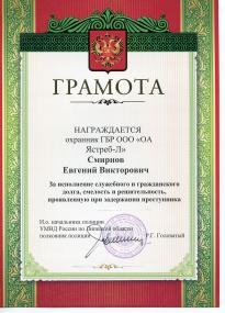Грамота Смирнов